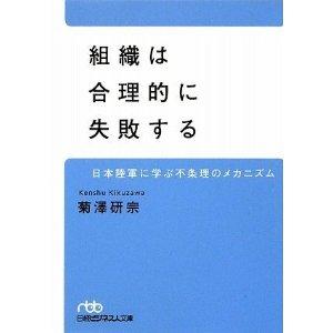組織は合理的に失敗する(日経ビジネス人文庫) [文庫]
